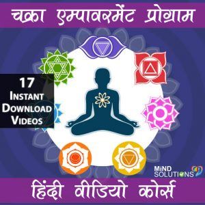 Chakra Empowerment Program – Video Training Course