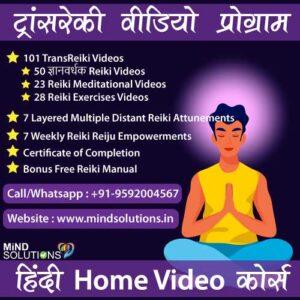 Professional Trans Reiki Level 1 – Video Training Course